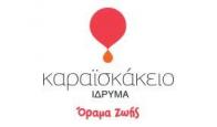 Karaiskakio Foundation